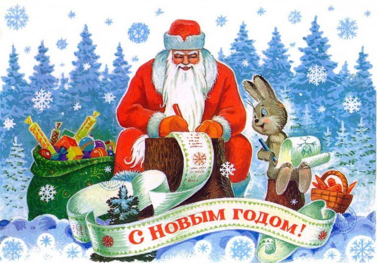 дед мороз и зайцы открытка спортивном стиле лодочками