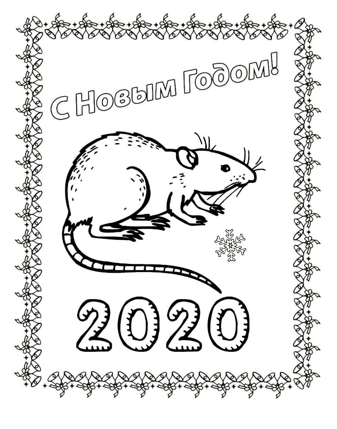 С символом года 2020 - Крысой