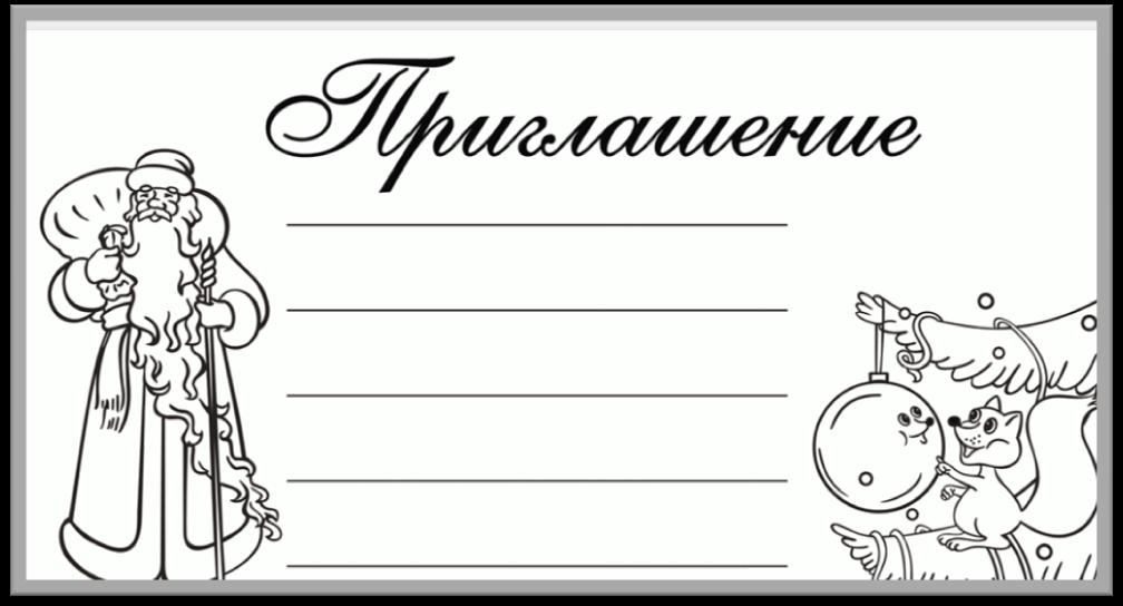 Как нарисовать пригласительную открытку на новый год