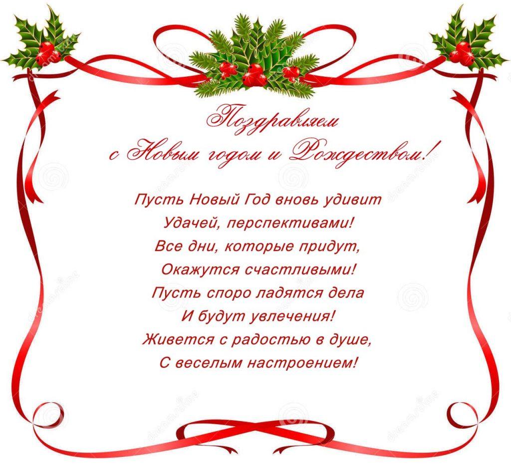 поздравление коллегам на новый год сценарий