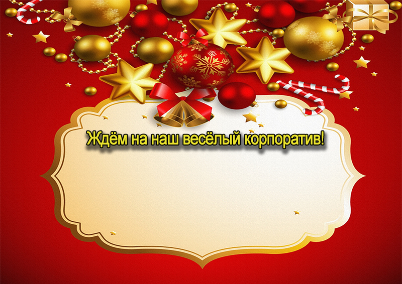 Приглашения на новогодний корпоратив