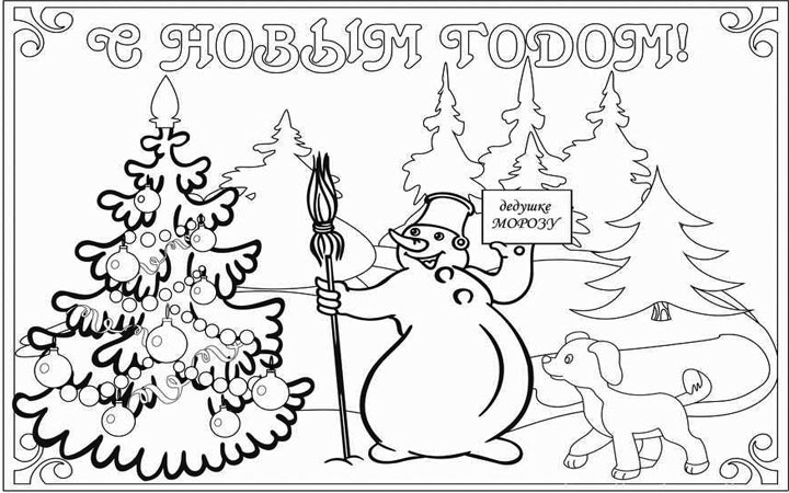 Раскраски для Деда Мороза
