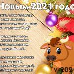 СМС поздравления с наступающим Новым годом 2021: короткие, смешные, прикольные