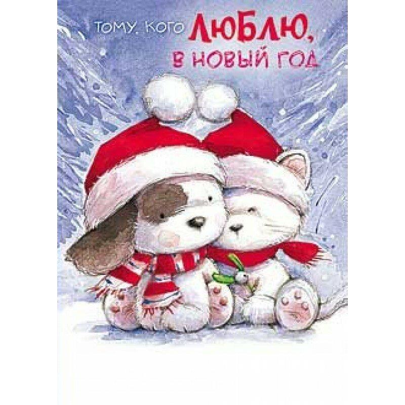 открытка милому мужчине с новым годом