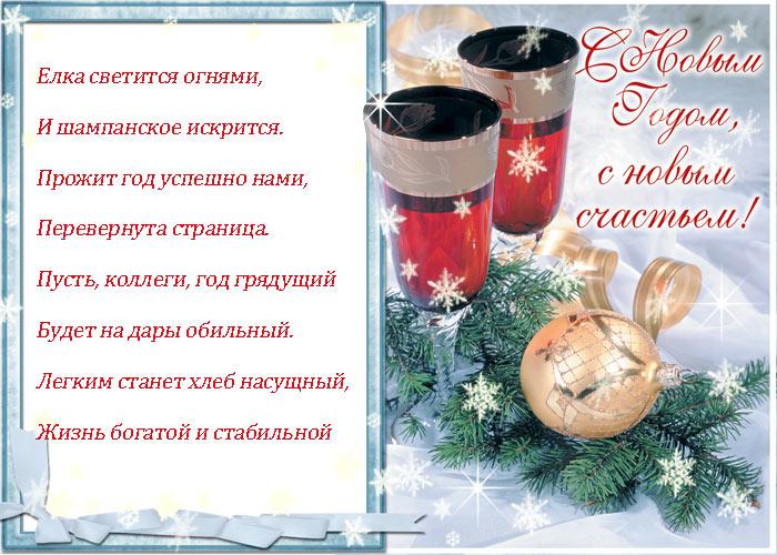 поздравление коллегам на новый год сценарий всяких