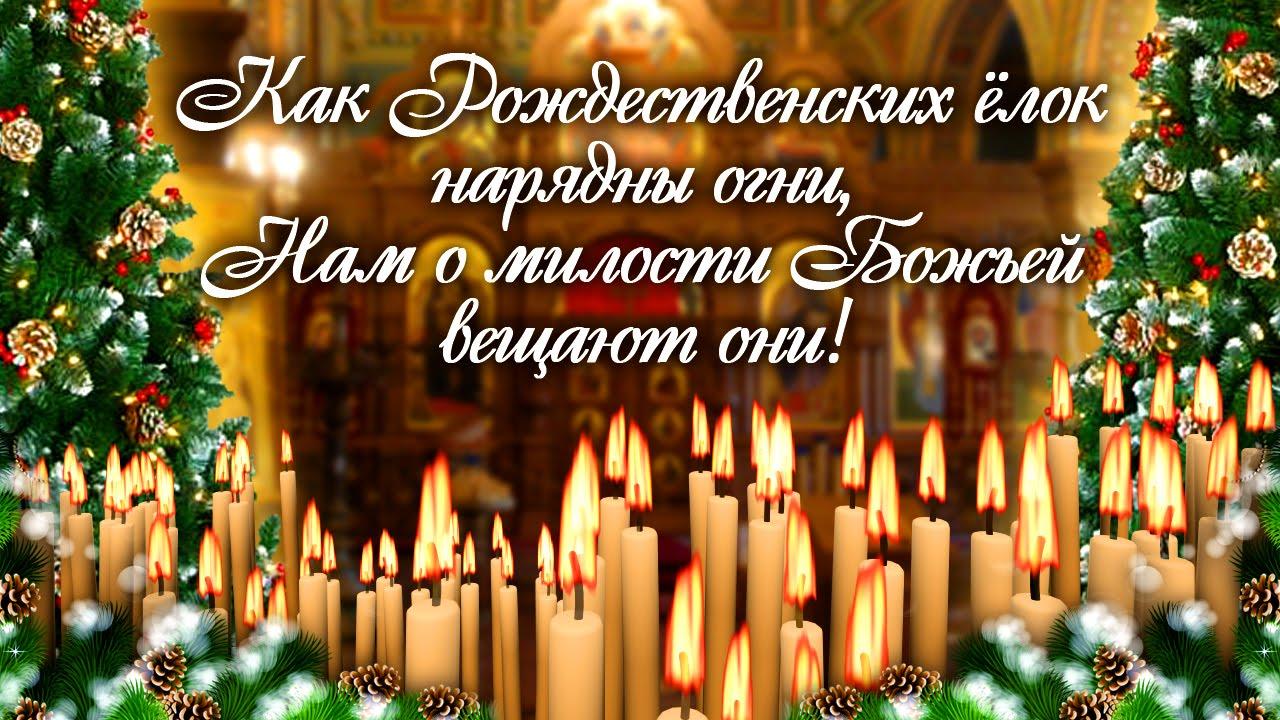 Пожелания на рождество христово в прозе короткие