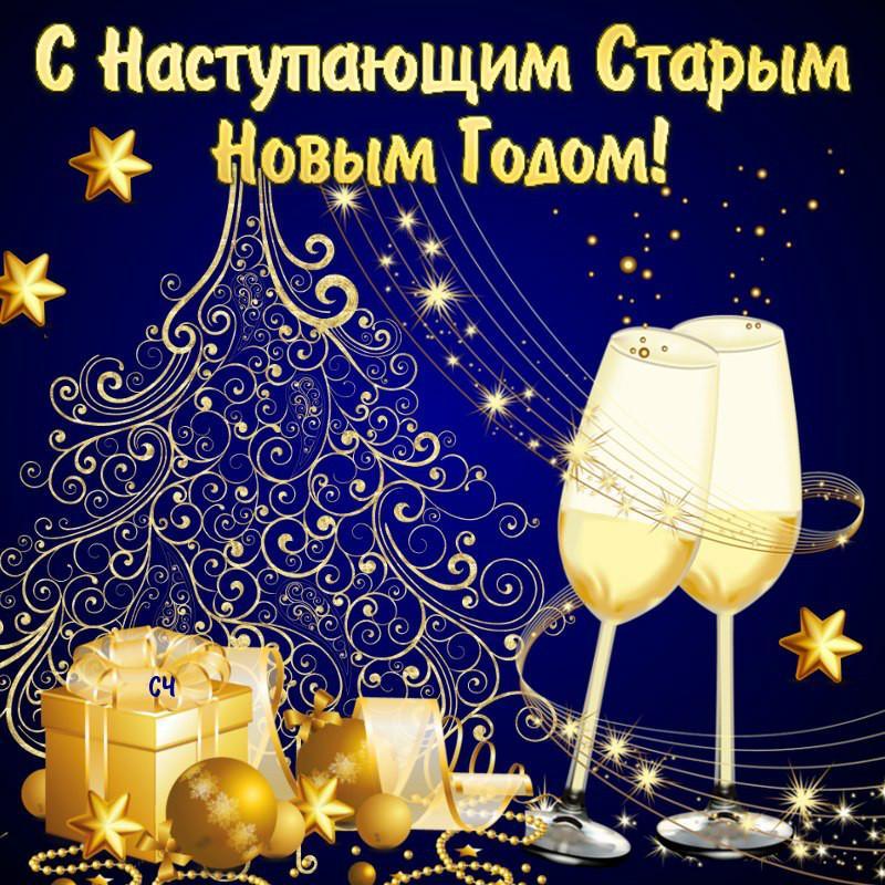 Лучшие поздравления со старым Новым годом 2020 родным и близким