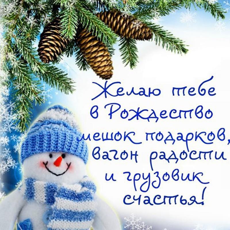 Православные открытки с Рождеством Христовым 2020