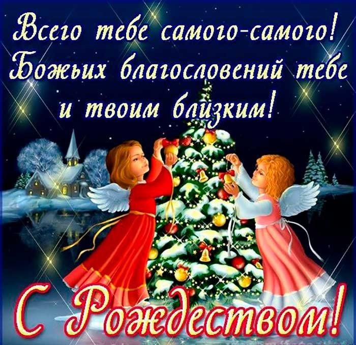 Рождественские поздравления 2020 в прозе