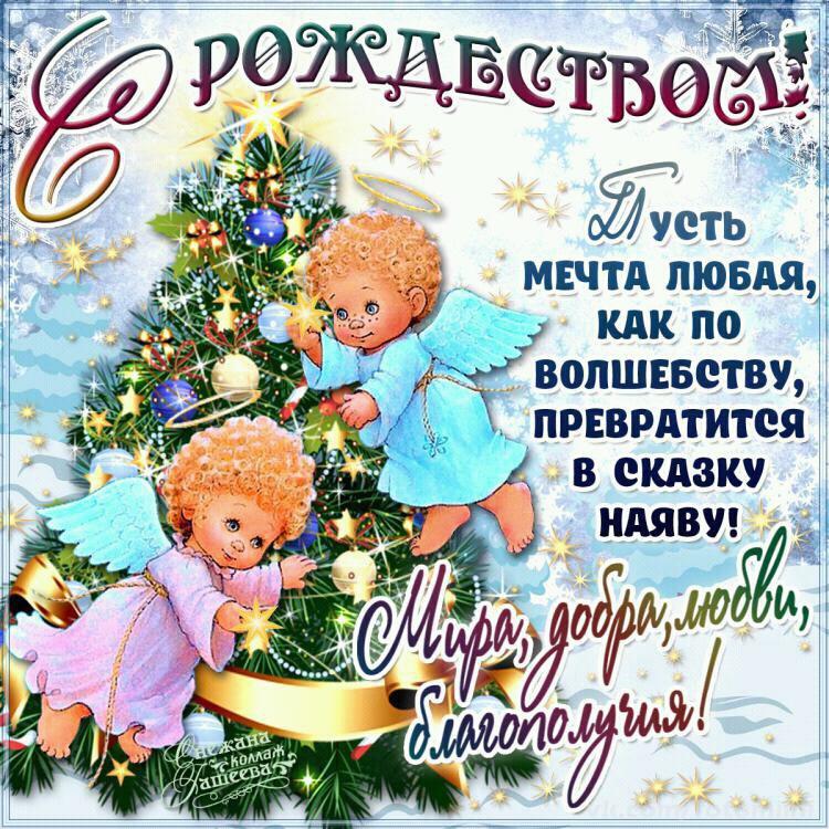 Поздравления с Рождеством Христовым в стихах