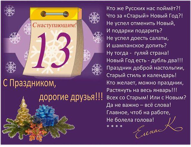 Стихи на старый Новый год 2020 в открытках