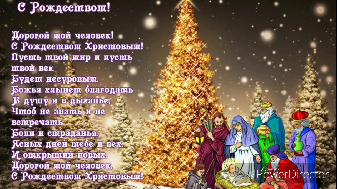 Открытки с красивыми пожеланиями с Рождеством Христовым