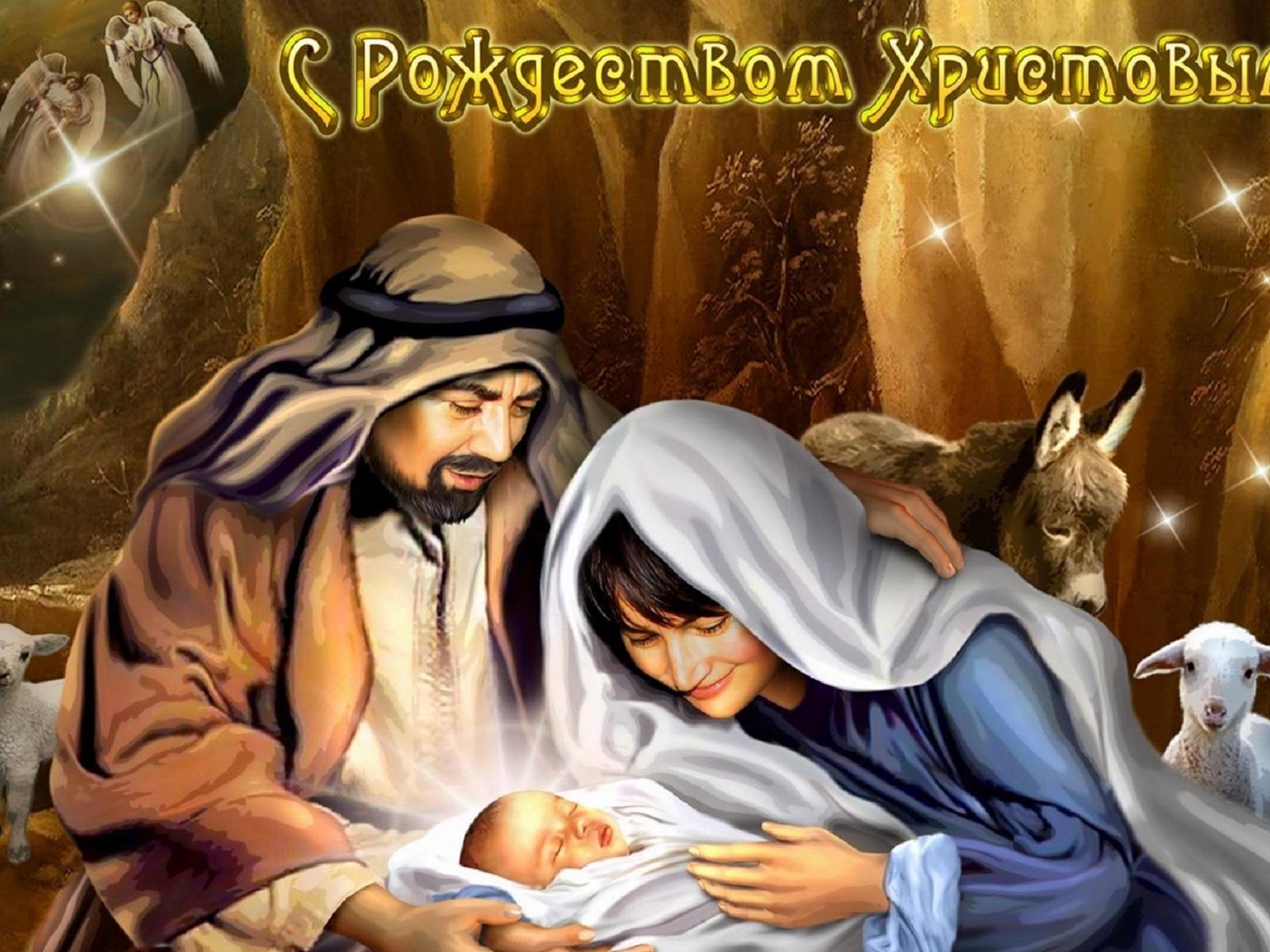 Православные картинки на Рождество Христово 2020