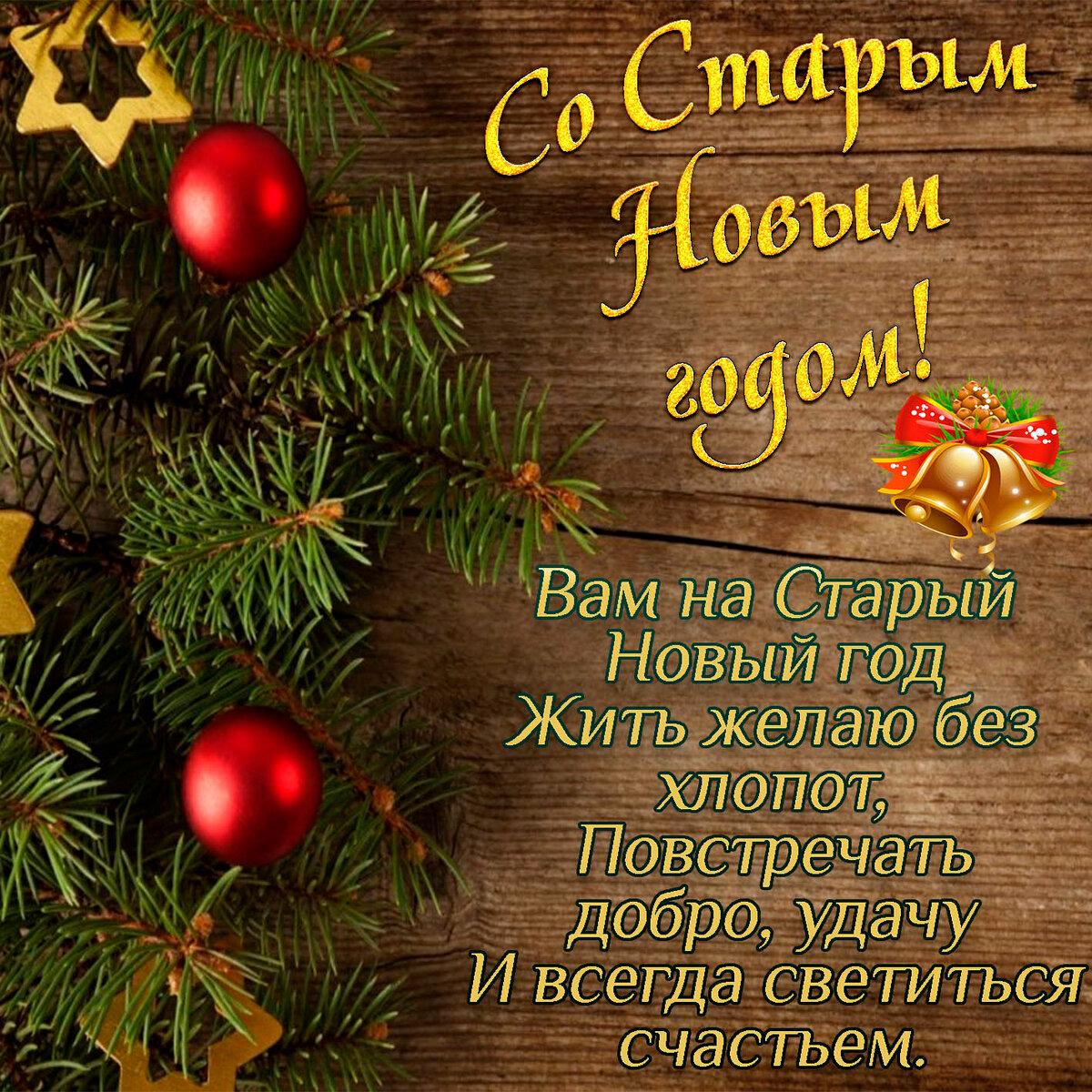 Поздравление с праздником старого нового года