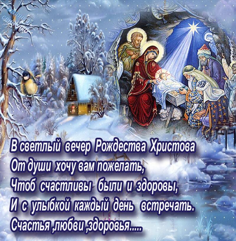 Картинки на рождество и поздравления