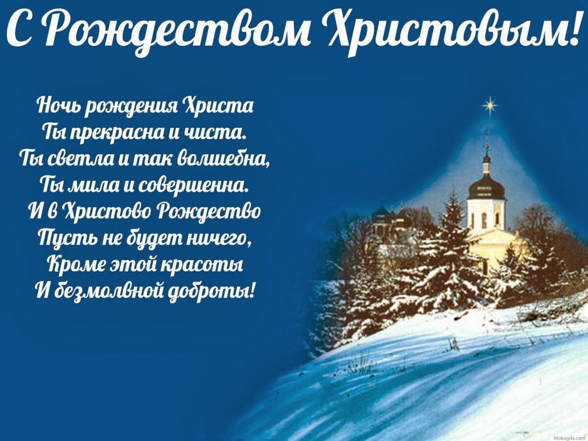 С рождеством христовым поздравления проза