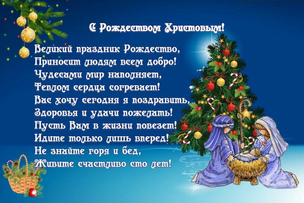 Стихи на рождество красивые короткие