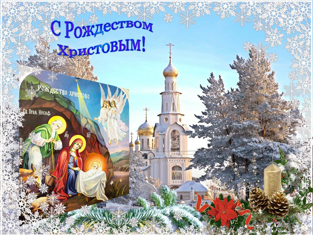 Рождество православное поздравление