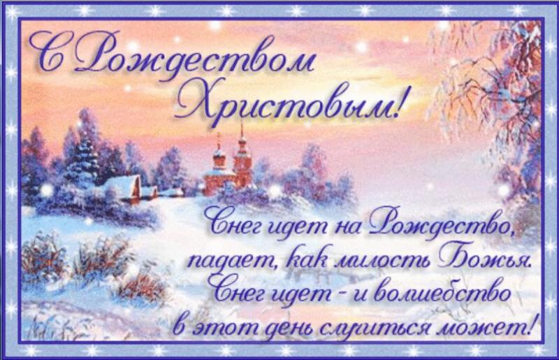 Картинки с пожеланиями на Рождество