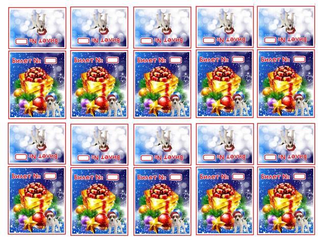 Шаблоны для новогодних лотерейных билетов