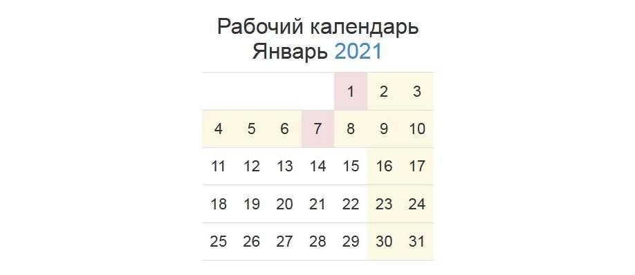 Производственный календарь на январь 2021