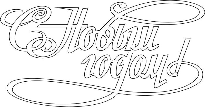 Красивые трафареты надписи «С новым годом!»