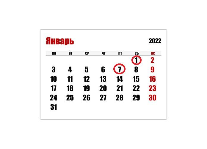 Как работают поликлиники в январе 2022