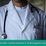 Как работают поликлиники в новогодние праздники 2021