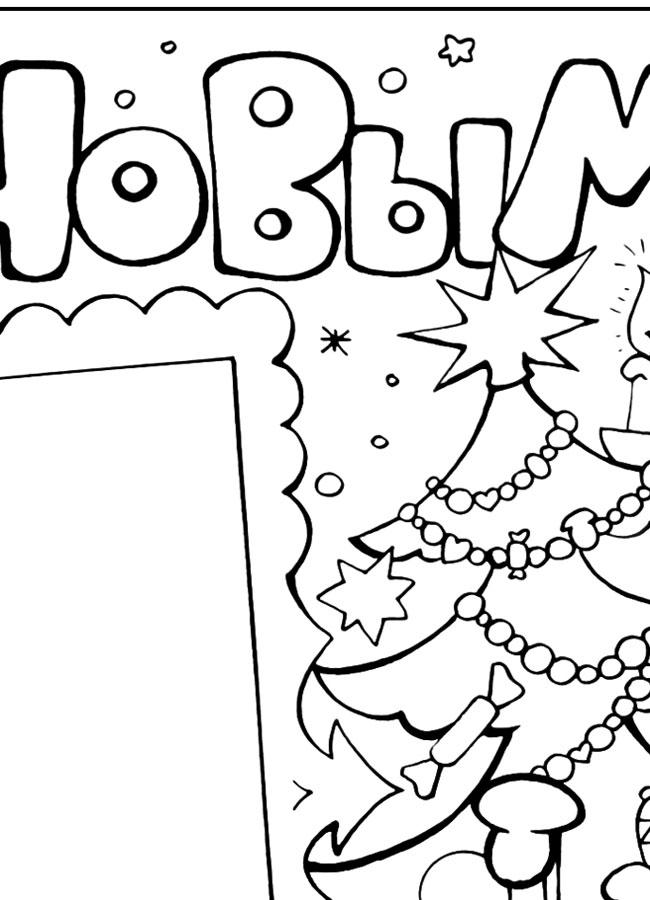 понравится, шаблоны для открыток на новый год черно белые кашпо