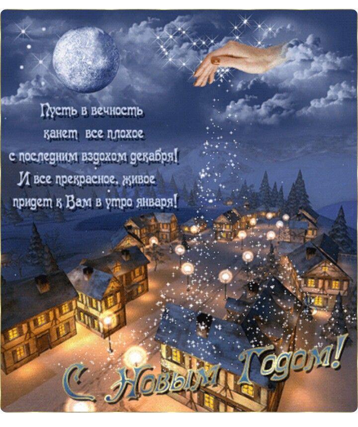 Православные новогодние открытки