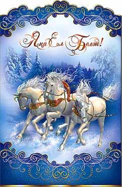 Новогодние открытки на татарском языке