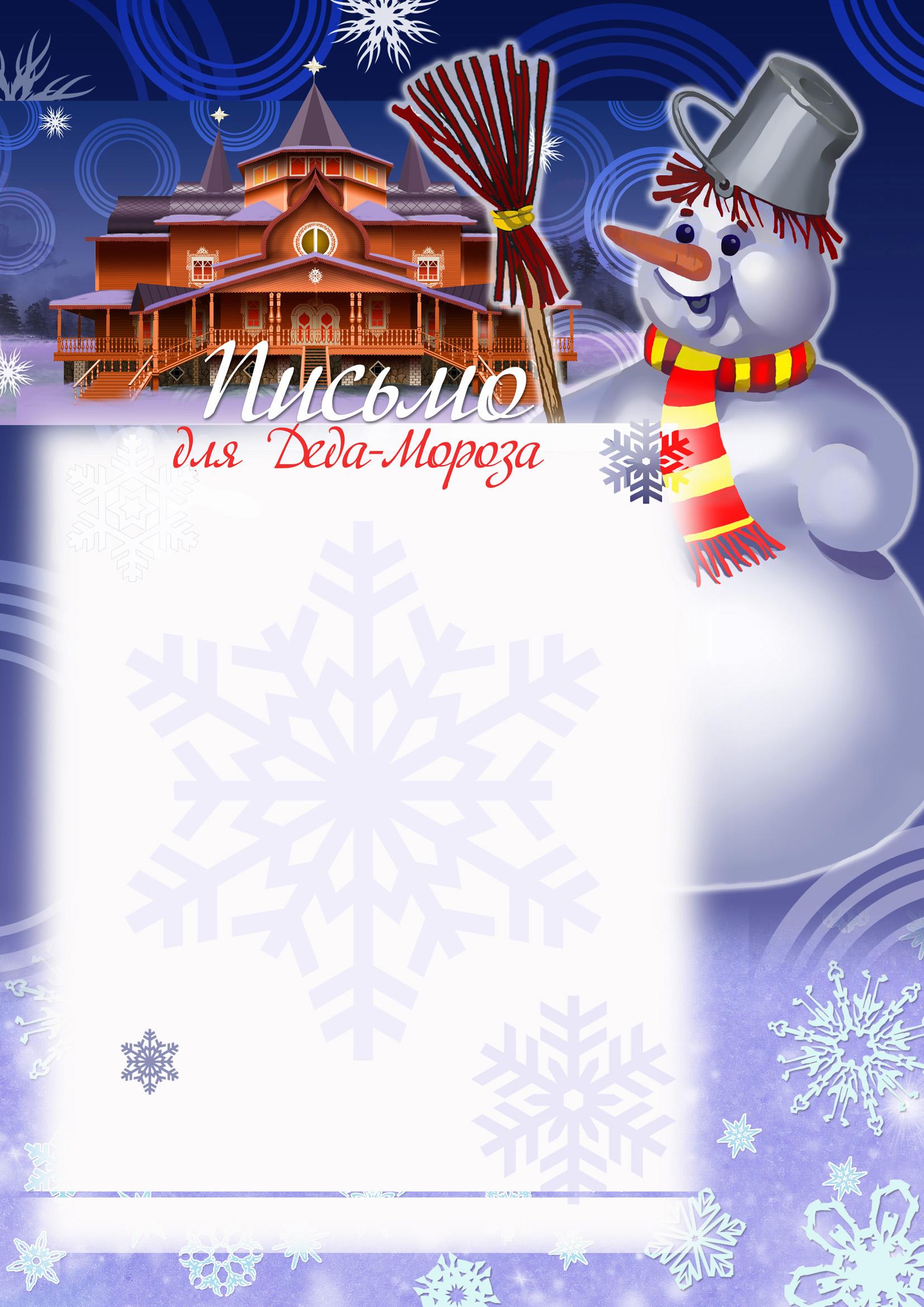 Шаблоны и тексты писем от Деда Мороза - шаблоны для редактирования, тексты