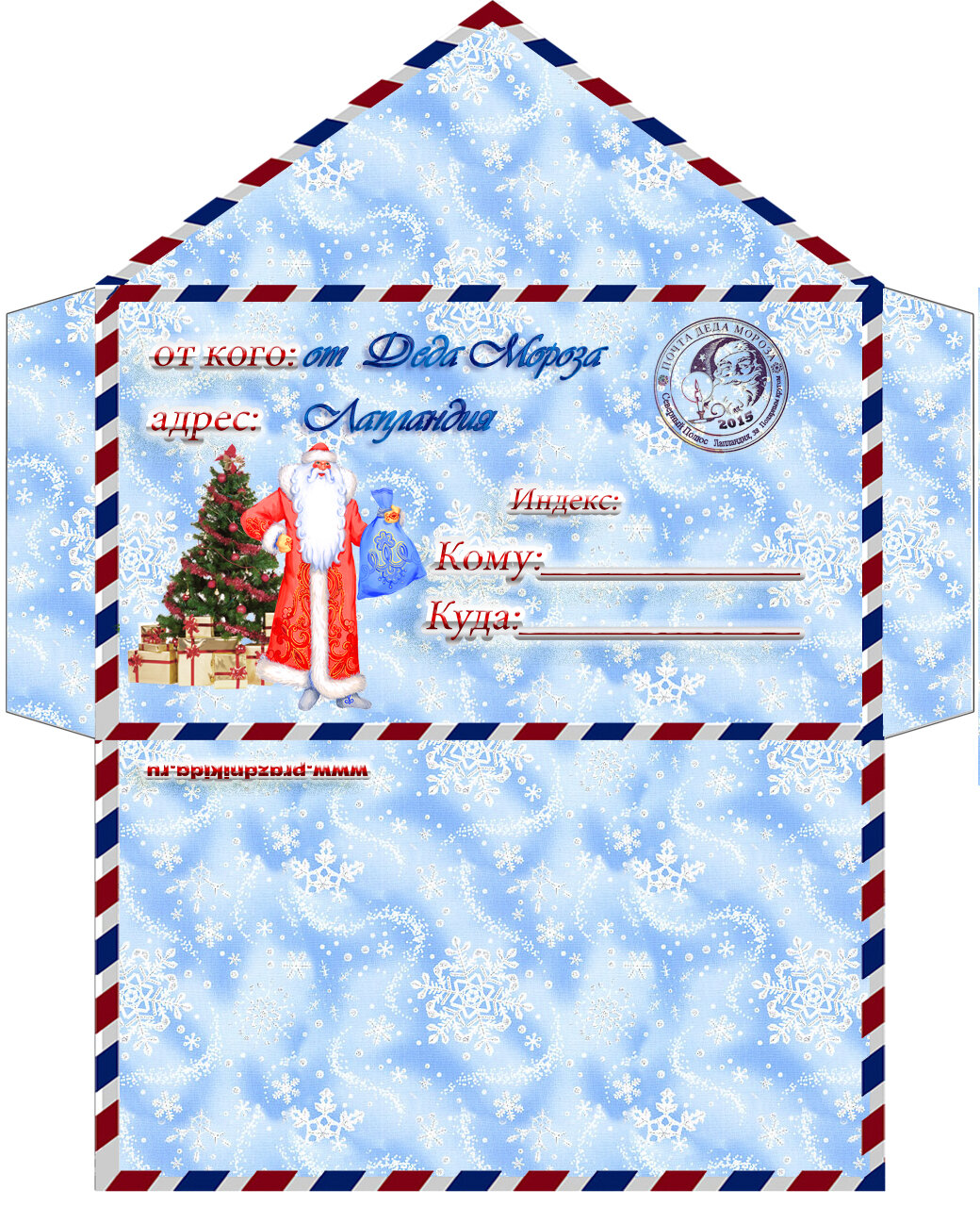 Шаблоны конвертов от Деда Мороза
