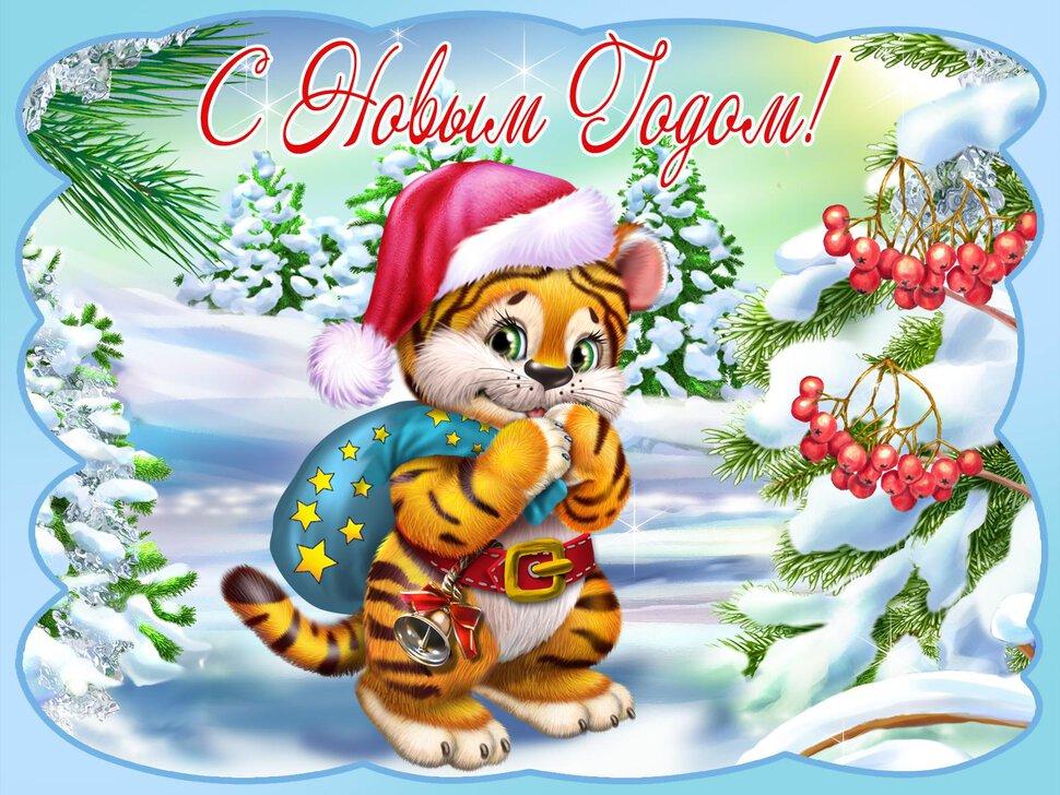 Новогодние открытки с Тигром 2022
