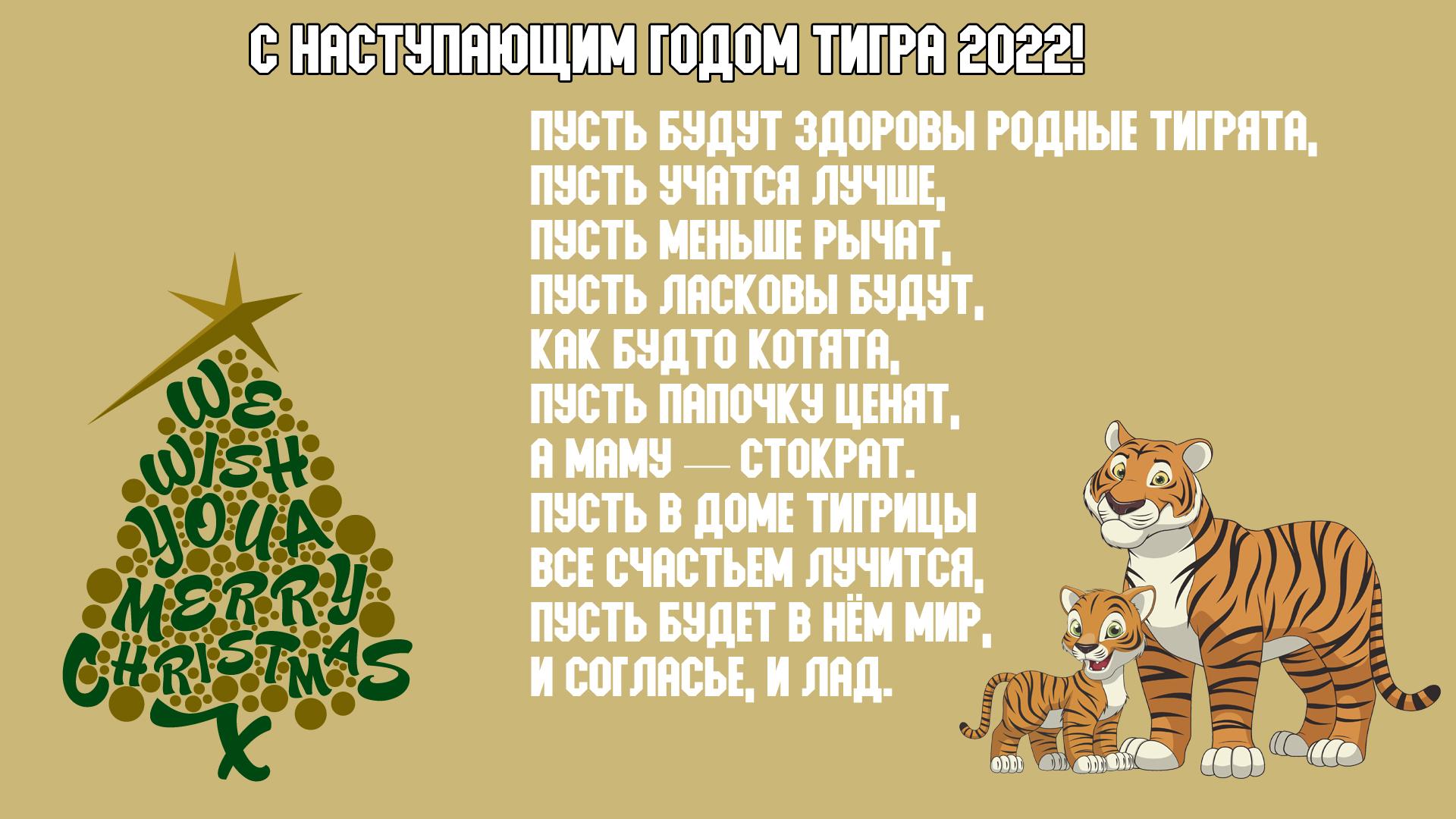 Красивые картинки с наступающим Новым годом 2022 (годом Тигра)