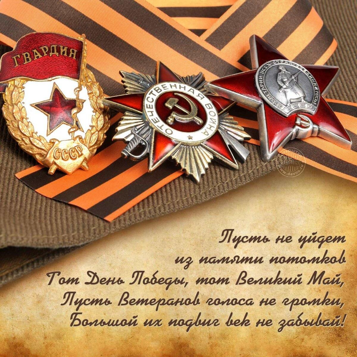 Красивые картинки на День Победы