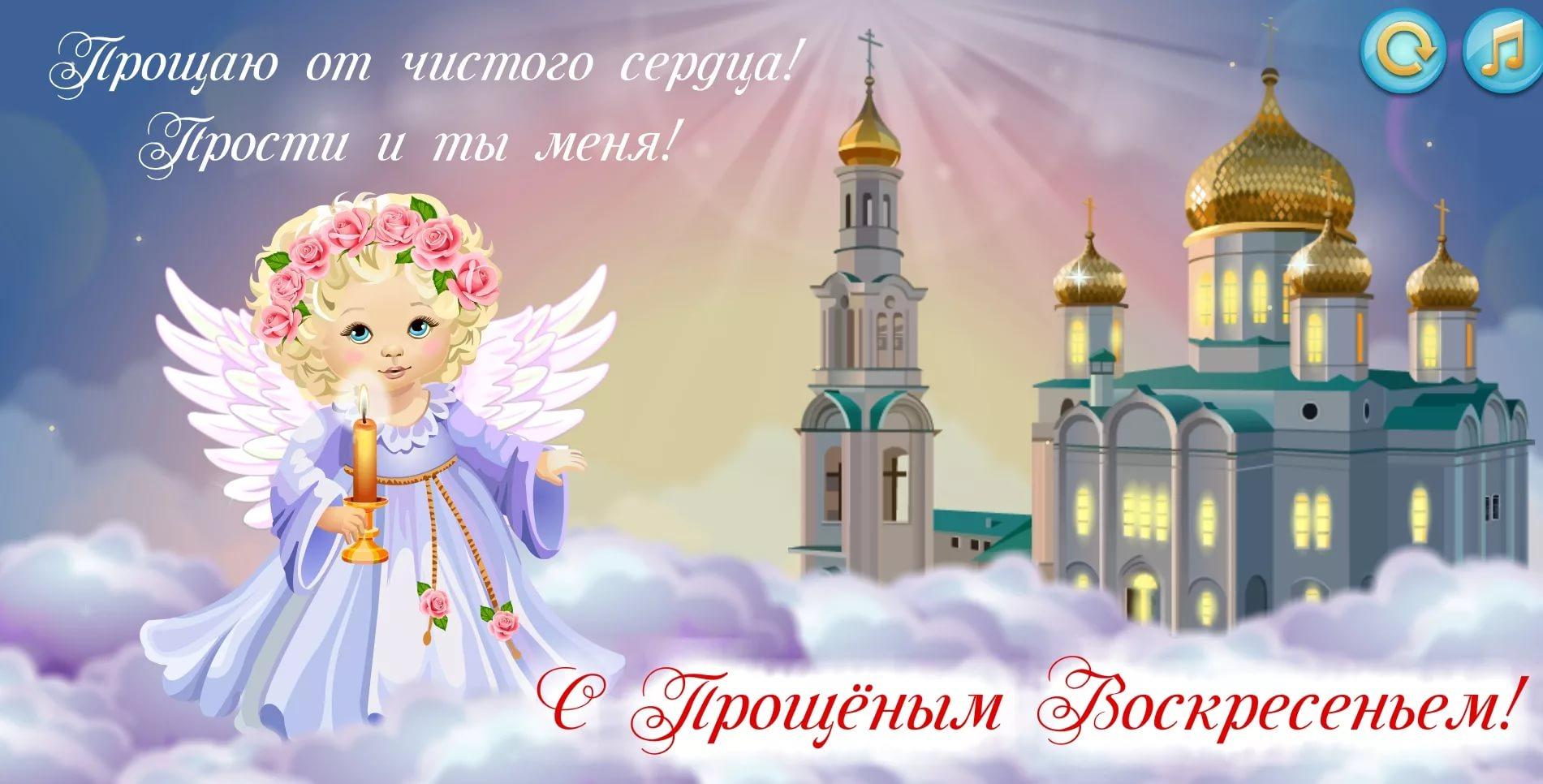 Поздравительные открытки С Прощённым Воскресеньем