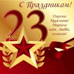 Красивые картинки и открытки с 23 февраля 2022