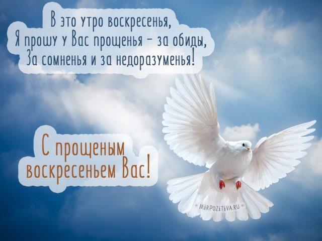 Красивые картинки на Прощёное Воскресенье