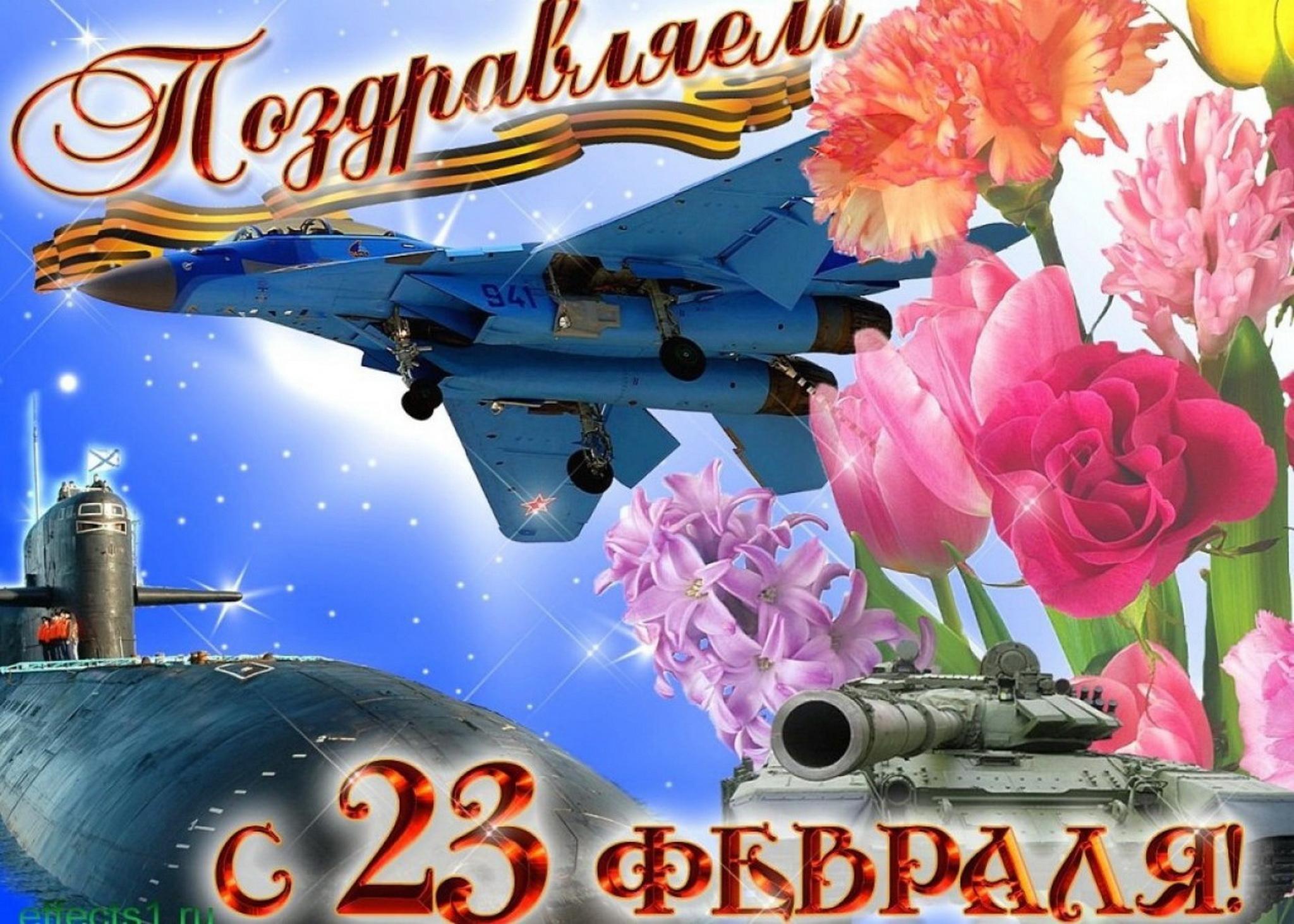 Красивые открытки с 23 февраля