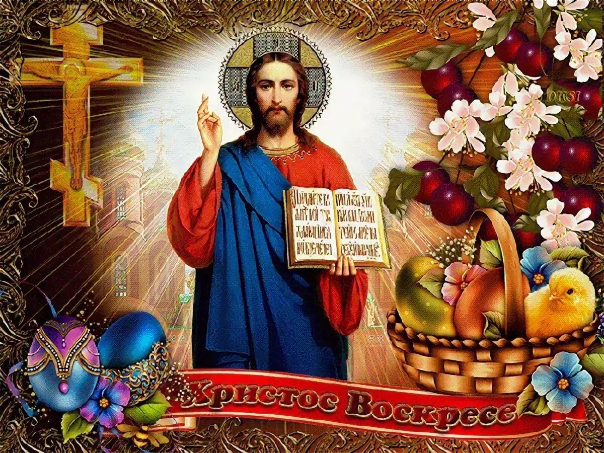 """Открытки """"Христос Воскрес"""""""