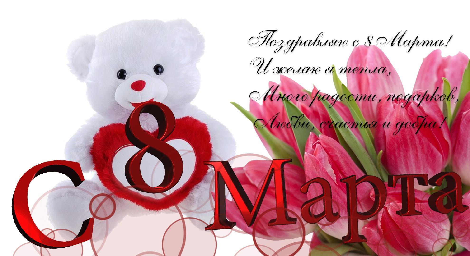 Открытки с пожеланиями на 8 марта для любимой