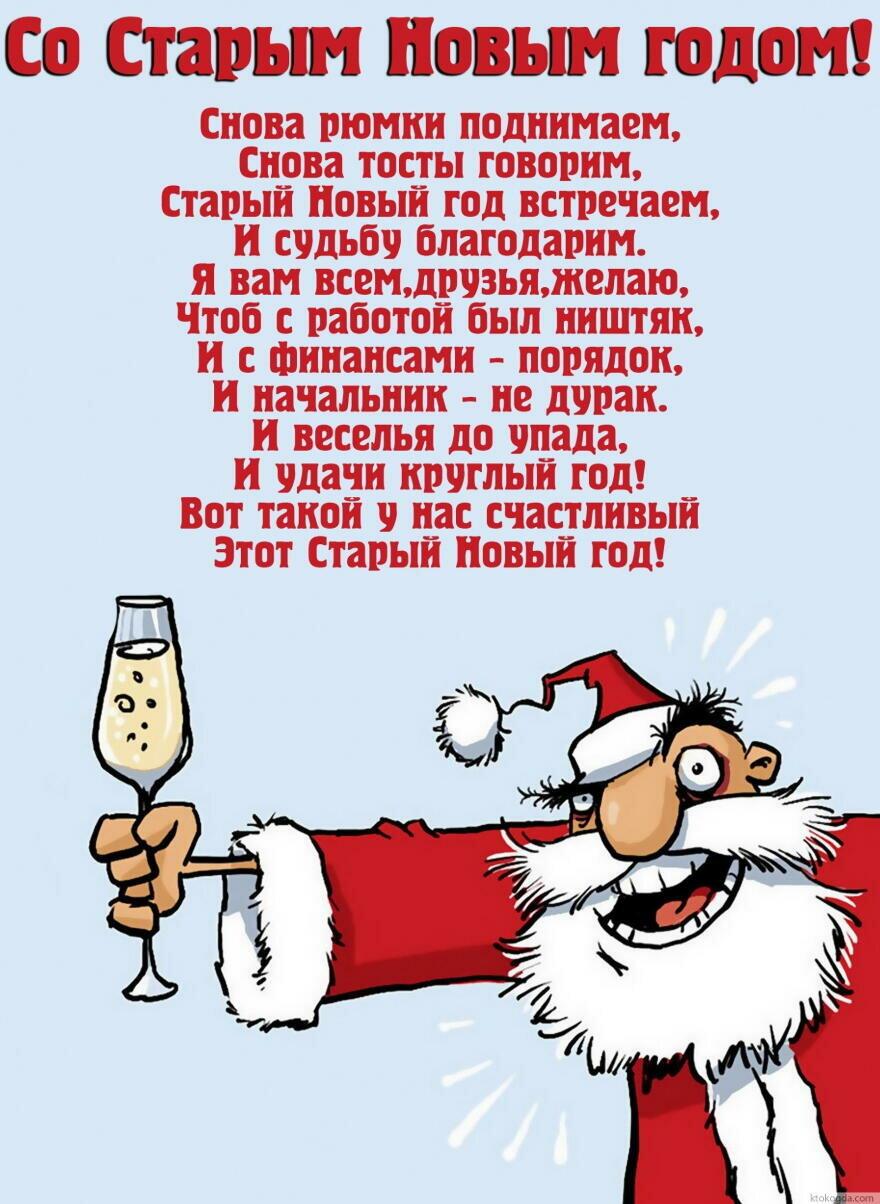 Открытки со Старым Новым годом с прикольными пожеланиями