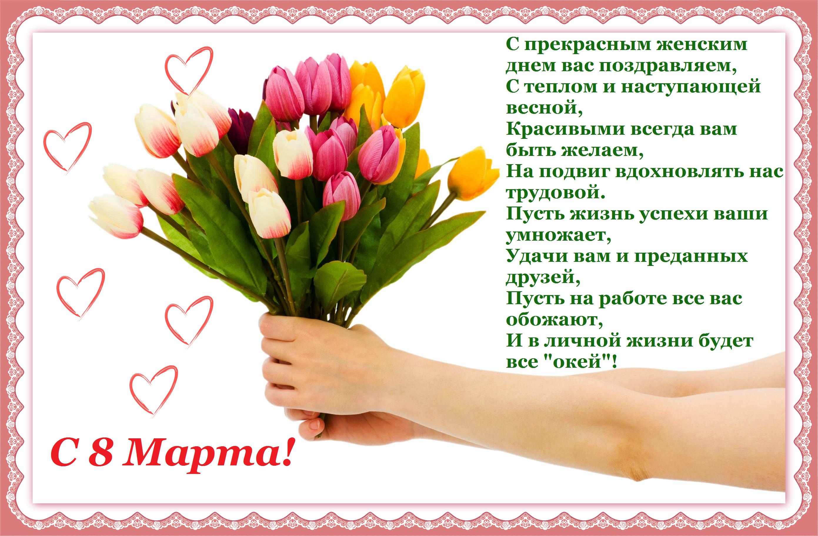 Открытки с поздравлениями с 8 марта коллегам