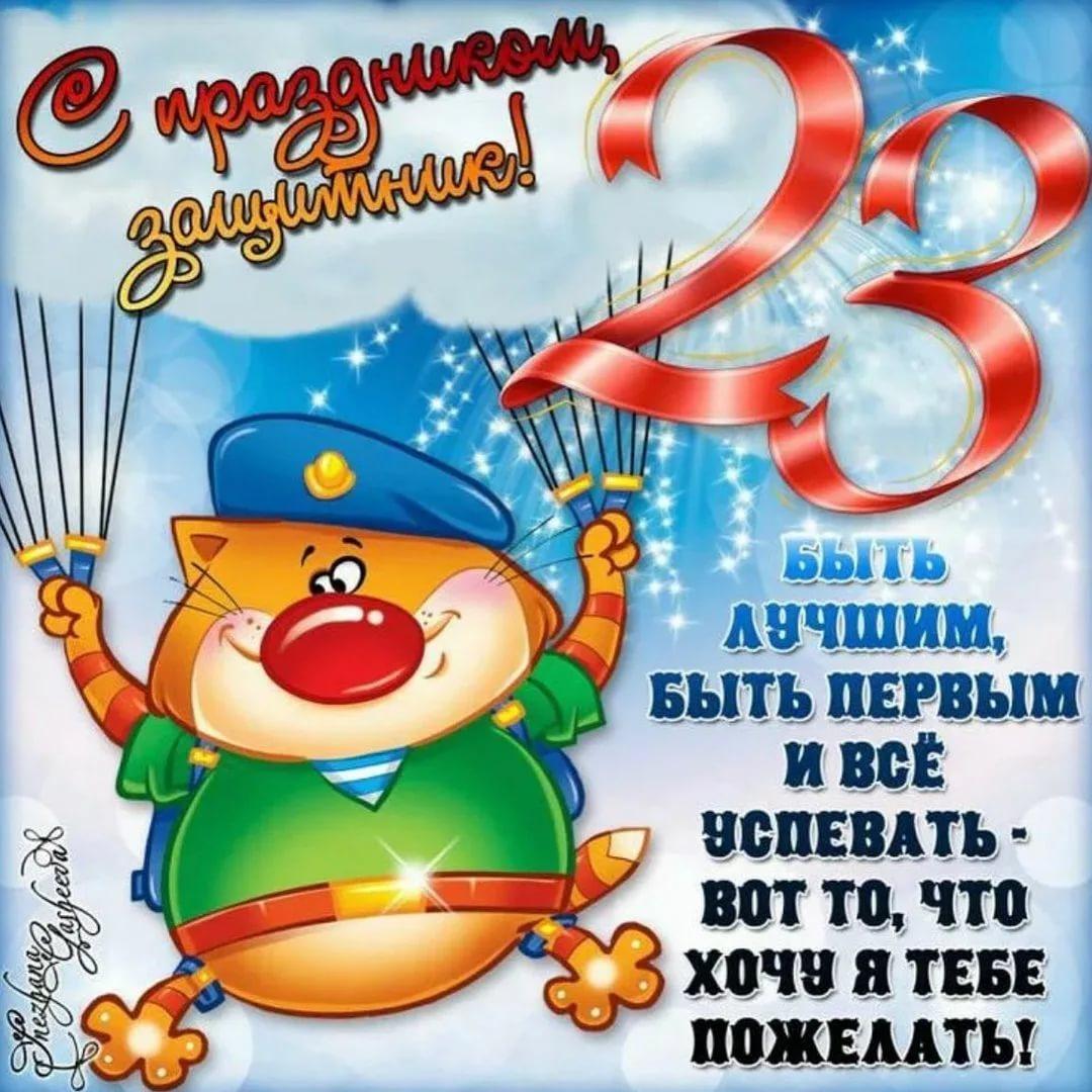 Прикольные открытки на 23 февраля для друзей
