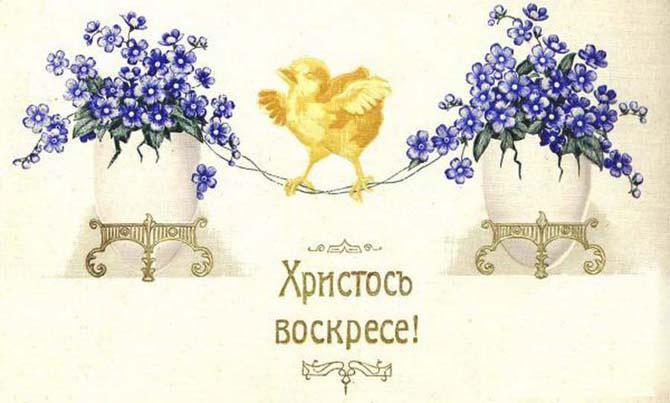 Старинные (Ретро) открытки с Пасхой Христовой