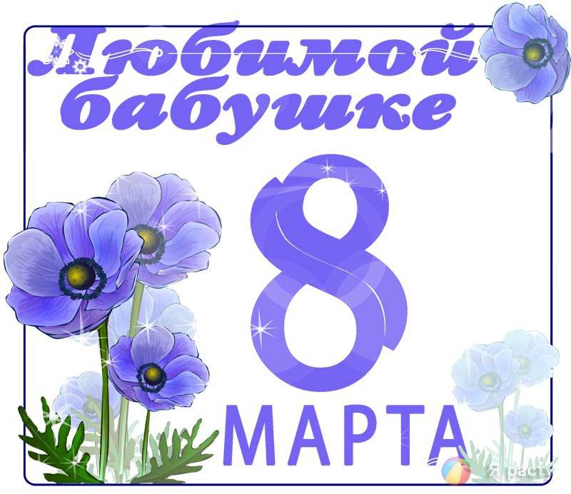 Открытки с 8 марта для мамы и бабушки