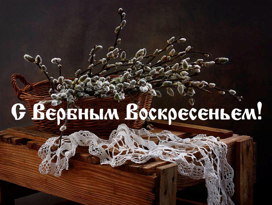 Красивые картинки на Вербное воскресенье