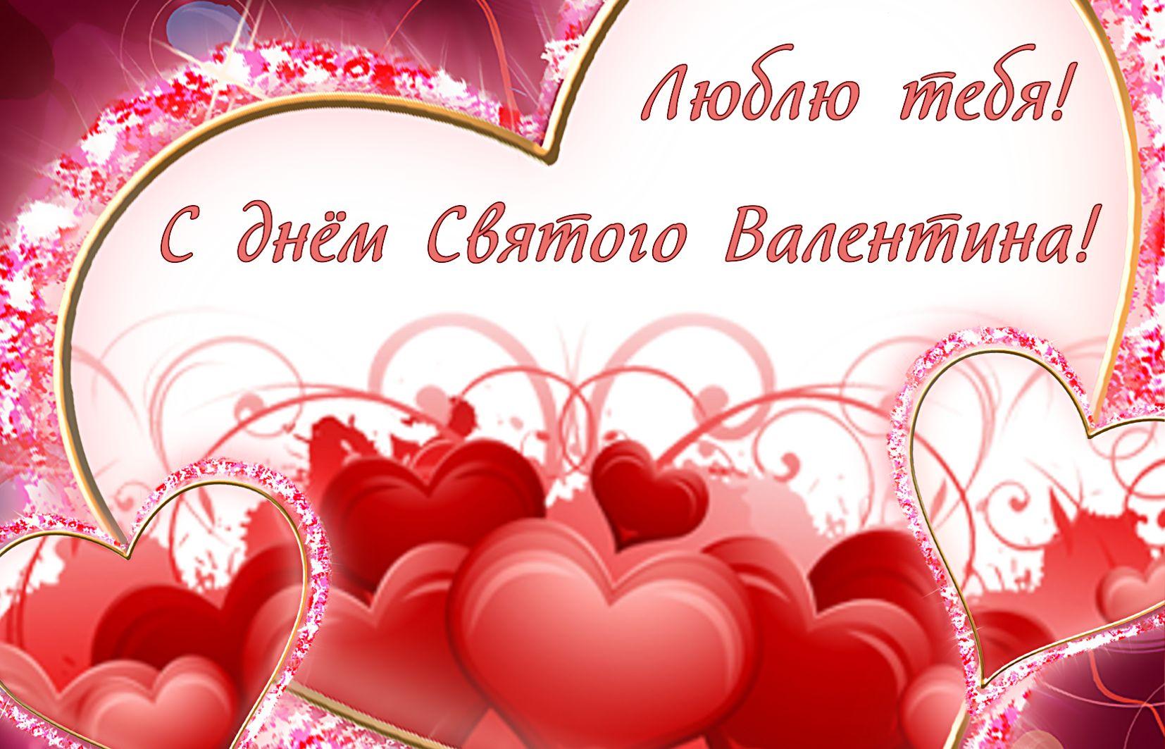 Красивые картинки и открытки с Днём Святого Валентина