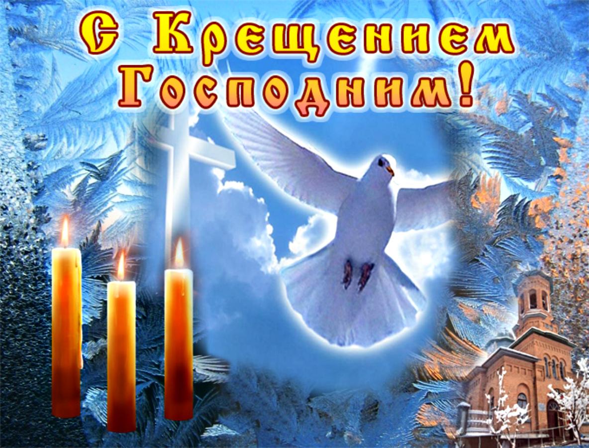 Красивые открытки с Крещением Господнем